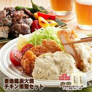 【ふるさと納税】妻地鶏炭火焼・チキン南蛮セット30