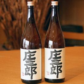 【ふるさと納税】手造りの贅沢焼酎 20度 2本セット(宮崎限定)