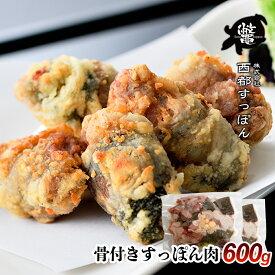 【ふるさと納税】宮崎県西都市産 骨付きすっぽん肉 600g