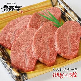 【ふるさと納税】宮崎和牛「齋藤牛」ミスジステーキ100g×5枚