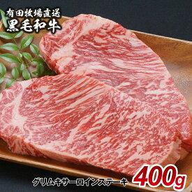 【ふるさと納税】有田牧場黒毛和牛 グリムキ サーロインステーキ400g(200g×2枚)