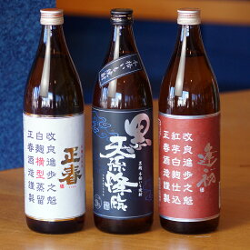 【ふるさと納税】赤・白・黒 西都の焼酎飲み比べ