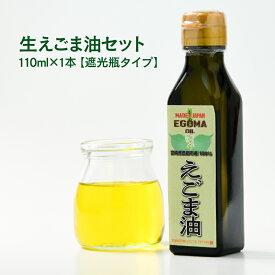 【ふるさと納税】生えごま油(110g×1本)遮光瓶タイプ(宮崎県西都市産)