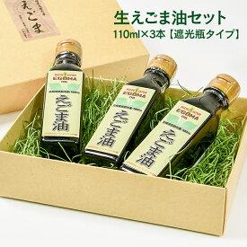 【ふるさと納税】生えごま油(110g×3本)遮光瓶タイプ(宮崎県西都市産)