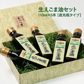 【ふるさと納税】生えごま油(110g×5本)遮光瓶タイプ(宮崎県西都市産)