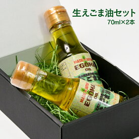 【ふるさと納税】生えごま油「70g×2本」セット