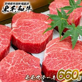 【ふるさと納税】黒毛和牛 モモステーキ <660g>有田牧場より直送!!自慢の逸品