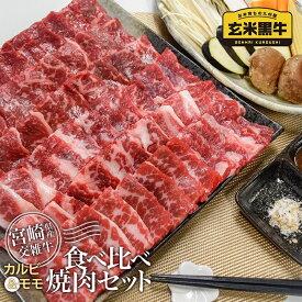 【ふるさと納税】宮崎県産『玄米黒牛』食べ比べ焼肉セット【1kg】(200g×5P)〈1.5-144〉国産 牛肉 焼肉 小分け 送料無料