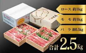 【ふるさと納税】有田黒毛和牛3種盛り合わせ2.5kg(モモ・バラ・ロース)<3-36>