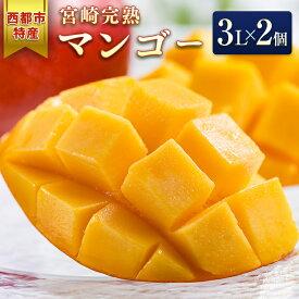 【ふるさと納税】宮崎完熟マンゴー3Lサイズ×2個【数量限定】「産地直送」