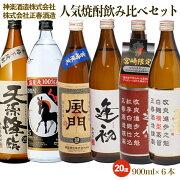 【ふるさと納税】神楽酒造と正春酒造人気焼酎飲み比べ5本セット