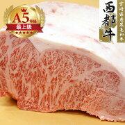【ふるさと納税】西都牛ロースブロック4kgB・M・Sno12