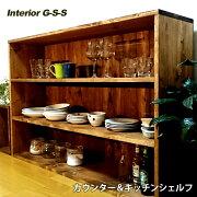 【ふるさと納税】InteriorG-S-S【天然無垢材】カウンター&キッチンシェルフ