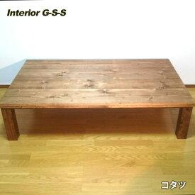 【ふるさと納税】【天然無垢材】こたつテーブル「制作:Interior G-S-S」