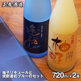 【ふるさと納税】老舗焼酎蔵「正春酒造」柚子リキュールと焼酎逢初ブルーのセット