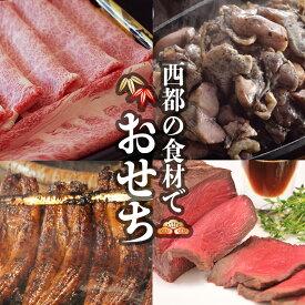 【ふるさと納税】【年末 お届け便】 西都の食材でおせちをつくろう!!「黒毛和牛・鶏・うなぎ セット」