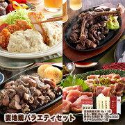 【ふるさと納税】妻地鶏バラエティセット45