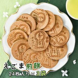 【ふるさと納税】えごま煎餅(24枚×3袋)