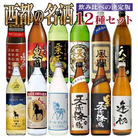 【ふるさと納税】「これぞ飲み比べ」西都市名酒 12種類セット