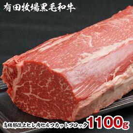 【ふるさと納税】黒毛和牛高級部位ステーキ用上ヒレ肉セルフカットブロック 1.1kgブロック1本