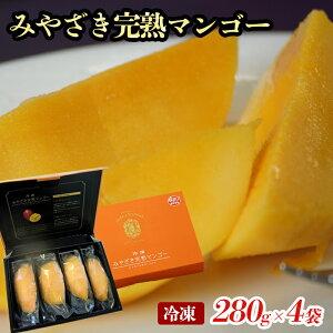 【ふるさと納税】「冷凍」みやざき完熟マンゴー280g×4袋