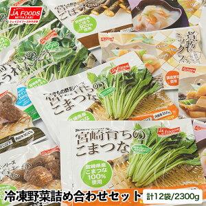 【ふるさと納税】冷凍野菜詰め合わせセット6種類(合計12袋)