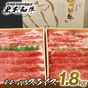 【ふるさと納税】宮崎県有田牧場黒毛和牛<1.8kg>すき焼き用モモ・バラスライス