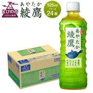 【ふるさと納税】綾鷹525mlPET×24本1ケースお茶緑茶コカ・コーラ送料無料