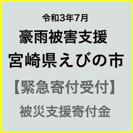 【ふるさと納税】【令和3年7月 豪雨被害支援寄付受付】宮崎県えびの市災害応援寄付金(返礼品はありません)