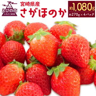 【ふるさと納税】いちごさがほのか合計1080g270g×4パック宮崎県産旬フルーツ果物くだものイチゴ苺予約九州国産送料無料