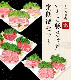 【ふるさと納税】えびの市発(彩)いもこ豚3ヶ月定期便セット鍋用セットバラエティセット鉄板焼きセットロースバラモモ肩ローススライス焼肉送料無料