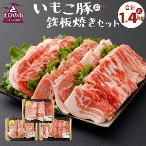 【ふるさと納税】いもこ豚(彩) 鉄板焼きセット 合計1.4kg ロース バラ 肩ロース 焼肉 焼き肉 豚肉 いもこ豚 セット 詰合せ 冷凍 宮崎県産 九州産 送料無料