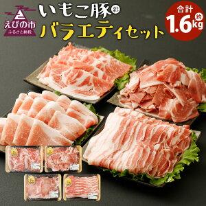 【ふるさと納税】いもこ豚(彩)バラエティセット合計1.6kgバラスライス小間切れロース肩ロースしゃぶしゃぶスライス豚肉いもこ豚セット詰合せ冷凍宮崎県産九州産送料無料
