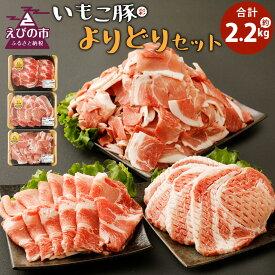 【ふるさと納税】いもこ豚(彩) よりどりセット 合計2.2kg ロース とんかつ 肩ロース スライス 小間切れ 豚肉 いもこ豚 セット 詰合せ 冷凍 宮崎県産 九州産 送料無料