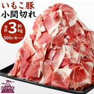 【ふるさと納税】いもこ豚小間切れ3kg(500g×6パック)豚肉お肉小分けこま切れ細切れ冷凍国産宮崎県産九州送料無料