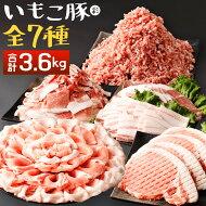 【ふるさと納税】いもこ豚(彩)全7種合計3.6kgセット(4~5人前)詰合せ肉豚肉こま切れミンチロースバラとんかつ焼肉しゃぶしゃぶ冷凍宮崎県産九州産送料無料