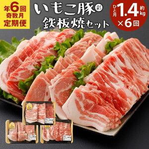 【ふるさと納税】【年6回定期便/奇数月】いもこ豚(彩) 鉄板焼きセット 1.4kg×6回 総合計8.4kg ロース バラ 肩ロース 焼肉 焼き肉 豚肉 いもこ豚 セット 詰合せ 冷凍 宮崎県産 九州産 送料無料