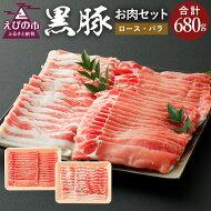 【ふるさと納税】えびの純粋黒豚お肉セット(ロース・バラ)680g