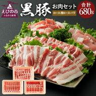 【ふるさと納税】えびの純粋黒豚お肉セット(ロース、肩ロース、バラ)680g