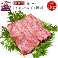 【ふるさと納税】宮崎牛肩ロースしゃぶしゃぶすき焼き用1kg