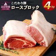 【ふるさと納税】えびの産こだわり豚ロースブロック4kgロースブロック塊豚肉豚お肉冷凍宮崎県産九州産送料無料