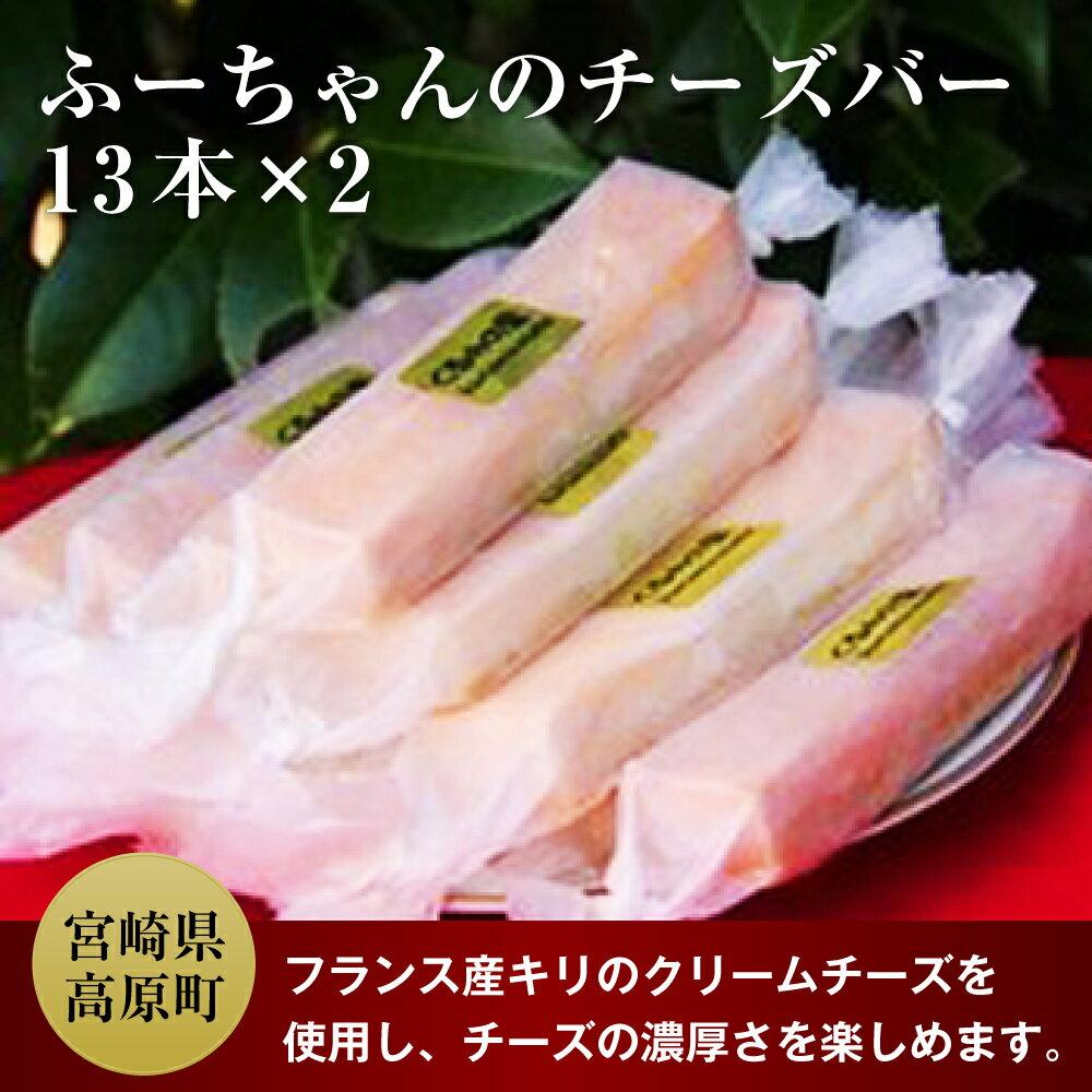 【ふるさと納税】 ふーちゃんのチーズバー13本×2!
