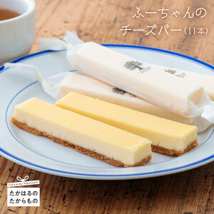 【ふるさと納税】宮崎県産特選 ふーちゃんの『チーズバー』(11本) -霧島高原の恵み- フランス産キリのクリームチーズを使用し、チーズの濃厚さを楽しる人気商品です アーモンドパウダー