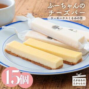 【ふるさと納税】宮崎県産特選 ふーちゃんの『チーズバー』(16本) -霧島高原の恵み- フランス産キリのクリームチーズを使用し、チーズの濃厚さを楽しる人気商品です チーズ クリームチー