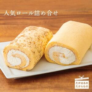 【ふるさと納税】宮崎県産特選 『人気ロール詰め合わせ』白桃・黄桃・パイナップルの入った生クリームがたっぷりのロールケーキと、クルミを練り込んで焼き上げたクルミロールケーキ
