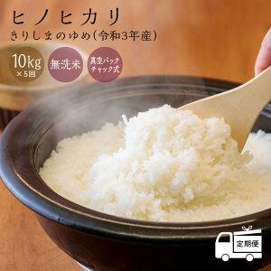 【ふるさと納税】きりしまのゆめひのひかり精米6kg【送料無料】