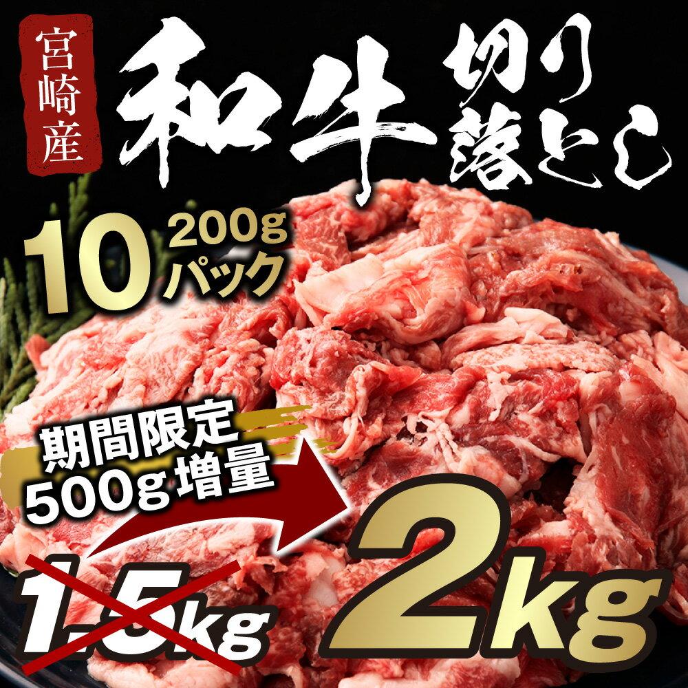 【ふるさと納税】宮崎産 和牛 切り落とし 2kg 200g×10パック 冷凍 切落し 切り落し 大容量 メガ盛り 牛肉 国産 送料無料