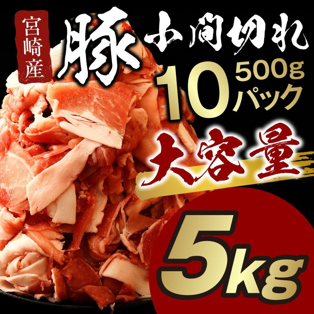 【ふるさと納税】宮崎産 豚小間切れ 5kg 500g×10パック 豚肉 こま こま切れ 大容量 メガ盛り 国産 冷凍 送料無料