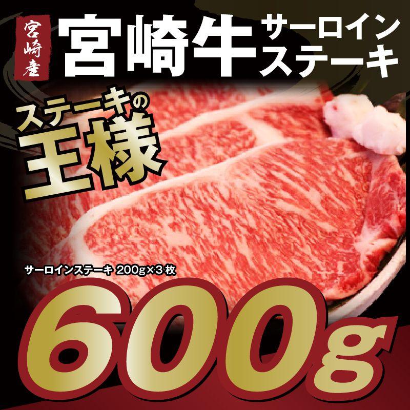 【ふるさと納税】宮崎牛 サーロインステーキ 3枚セット600g 送料無料