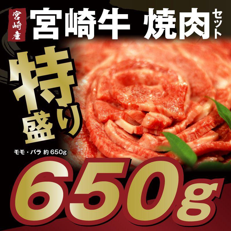 【ふるさと納税】宮崎県産 宮崎牛焼肉セット約650g